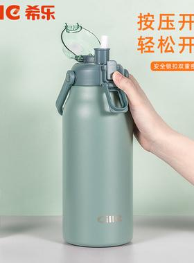 希乐保温杯带吸管男大容量不锈钢水杯女户外运动水壶便携简约杯子