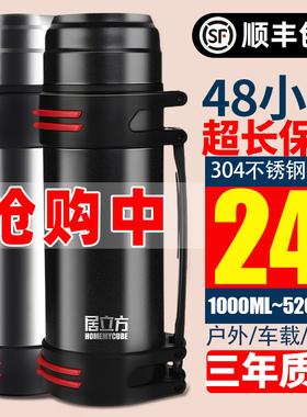 304不锈钢保温杯大容量保温壶男户外便携车载水壶学生家用水杯2L