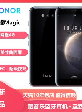 荣耀/honor 荣耀Magic 全网通4G曲面屏手机 荣耀魔术