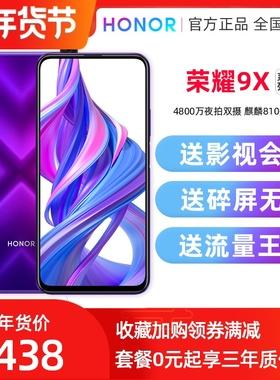 华为honor/荣耀 荣耀9xpro 麒麟810官方旗舰全新正品智能手机10x