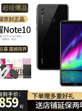 顺丰速发 原封未激活 荣耀Note10 大屏幕官方旗舰店 畅享MAX 荣耀10全网通4G手机