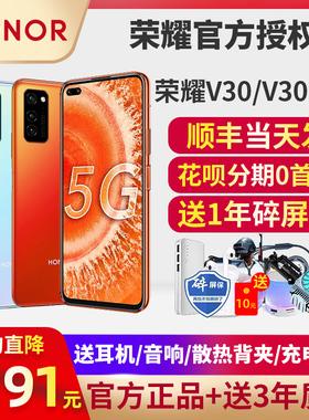 直降1191元 honor/荣耀 荣耀V30 Pro5G手机v30荣耀5g版手机30