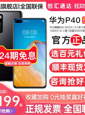 24期免息【顺丰速发】Huawei/华为 P40 5G版华为官方旗舰华为手机5g正品直降p40华为p40pro荣耀手机p30