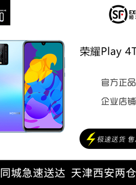 华为honor/荣耀 荣耀 Play4T Pro手机官方旗舰荣耀play3 荣耀30s