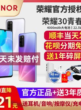 honor/荣耀 荣耀30青春版 5G手机30s荣耀30Pro荣耀x10 20青春