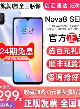 24期免息【顺丰速发】Huawei/华为nova8 SE 5G版手机官网正品华为官方旗舰店新款华为手机nova7直降p30荣耀30
