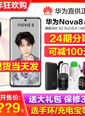 【当天发24期分期】Huawei/华为nova 8 5g手机华为官方旗舰店正品nova8 pro荣耀8se曲面屏mate40 nova9 7 P40