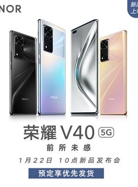 官方honor/荣耀 荣耀V40 5G手机官网V30正品新荣耀v40pro旗舰店