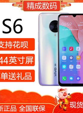 vivo S6 新品双模5G安卓智能手机正品联保vivo s6 vivo s7 s5旗舰