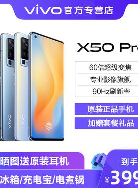 vivo X50 Pro双模5G智能手机官方正品全新限量内置超感光微云台 全焦段智慧影像 24期免息vivox50