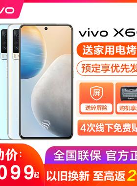 购机享好礼 vivo x60 5g手机 vivox60 x60手机vivo vivox60pro x60vivo vivo vivox60手机 vivo官方旗舰店