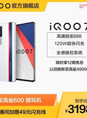 【至高省600 享12期赠耳机等壕礼】vivo iQOO 7新品上市骁龙888处理器正品智能手机官方旗舰店iqoo7