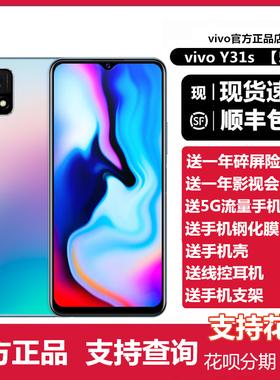 全新正品vivo Y31s全网通5G iqooy31S手机vivoy73s手机y70 y52s