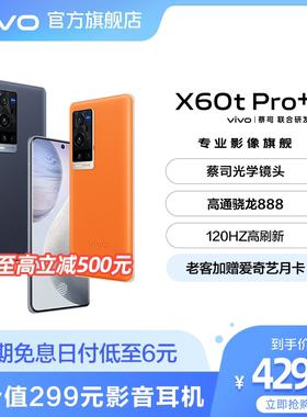 【至高立减500元】vivo X60t Pro+ 5G拍照智能手机高通骁龙888vivo官方旗舰店官网正品 vivox60tpro+