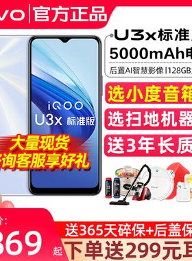 送299元耳机 vivo iQOO U3X标准版手机 vivoiqoou3x vivou3x手机 手机vivou3 iq00 iqoou3 vivo官方旗舰店