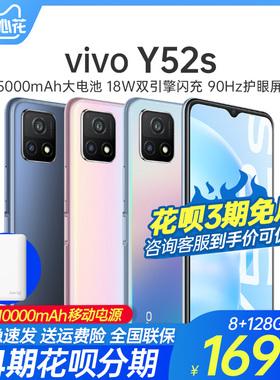 花呗3期免息 vivo Y52s 双模5G后置4800万双摄大电池手机官方标配版正品功能机y52s千元机24期分期