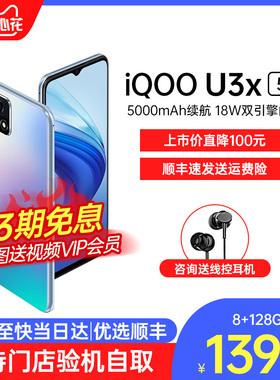 直降100元 3期免息 vivo iQOO U3x新品高通芯千元5G大电池学生老人拍照智能手机vivoiqooU3x vivou3x