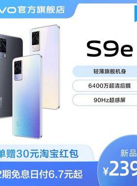 新品vivo S9 5Gvivo手机超薄拍照手机超清6nm芯片 vivos9e 全网通