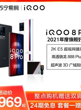 【24期免息 赠耳机】iQOO 8 Pro新品骁龙888Plus处理器智能游戏vivo手机苏宁易购官方旗舰店iqoo8pro