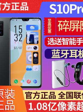 vivo S10 Pro新品5G手机vivo手机官方旗舰 全网通vivos10pro s10