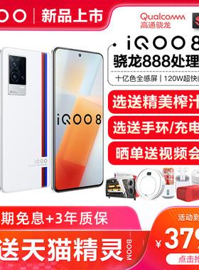 新款上市 vivo iQOO 8 5G手机vivoiqoo8 iq8手机 iq008 iq008pro icoo8 ipoo8 vivo官方旗舰店iqoo8手机爱酷8