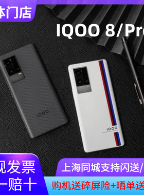 vivo iQOO 8 Pro新款5G手机iqoo8传奇版晓龙888 Plus旗舰游戏手机