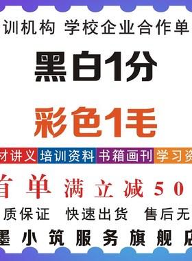 微淼1-24周打印复印试卷培训资料书本制作书刊印刷书籍图文快印店