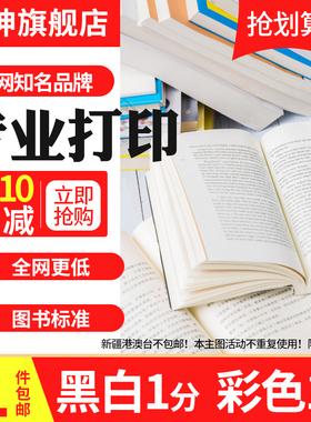 打印资料书本彩色复印服务黑白快印a4文件印刷书籍装订网上打印店
