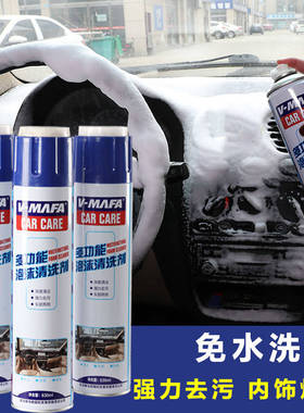 汽车内饰清洗剂免洗多功能泡沫车内顶棚去污清洁剂洗车液用品大全