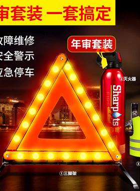 汽车用品三角架警示牌三脚架反光支架车辆车载停车安全故障三角牌