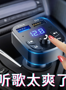 车载蓝牙接收器5.0无损mp3播放多功能音乐点烟汽车用品充电器快充