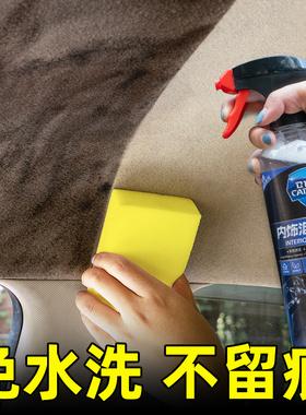 汽车内饰清洗剂免洗室内顶棚真皮革座椅车内去污用品泡沫清洁神器