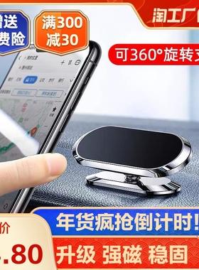 车载手机支架汽车用品磁吸贴吸盘式车内固定导航支撑磁铁强磁万能