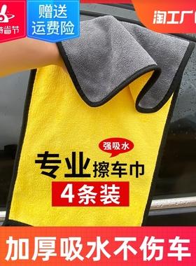 加厚洗车毛巾车用吸水擦车布专用不伤车鹿皮抹布汽车工具用品大全