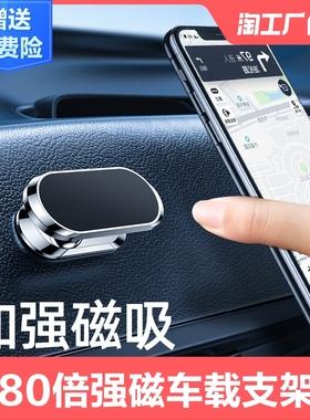 车载手机支架汽车用品中控磁吸贴吸盘式车内固定导航支撑磁铁强磁