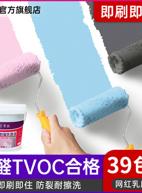 乳胶漆油漆室内家用墙面修复粉刷墙漆无味白色内墙漆自刷环保涂料