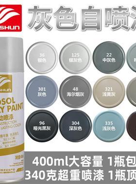 深灰浅灰银灰色自喷漆哑光磨砂黑灰防锈手摇喷漆白色墙面涂鸦油漆