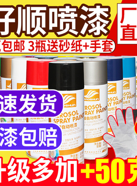 自动手摇自喷漆汽车金属防锈家用家具木器漆涂鸦墙面黑白色油漆罐