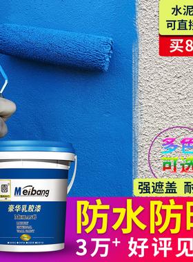 外墙漆防水防晒乳胶漆外墙涂料室外耐久油漆别墅白色彩色内墙面漆