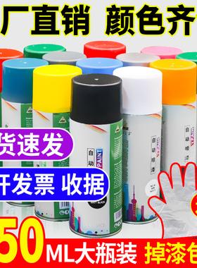 自动手摇自喷漆涂鸦墙面汽车金属防锈家用家具木器漆黑白色油漆罐