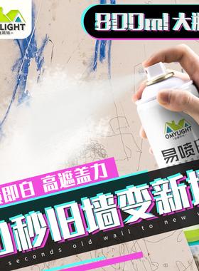一喷白墙面翻新修复自喷漆家用白色补墙漆墙体修复喷雾防水补墙膏