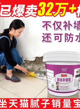 防水补墙膏墙面修补翻新白色家用腻子墙体防潮防霉乳胶漆修复神器