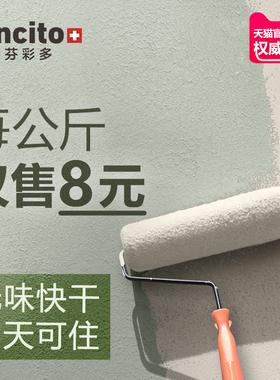 环保内墙乳胶漆室内家用白色自刷粉墙漆涂料彩色油漆墙面修复无味