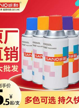 三和自动喷漆轮毂汽车涂鸦墙面修复手摇喷漆罐油漆小瓶家具木器漆