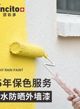 外墙乳胶漆室外防水防晒涂料家用毛胚房户外墙面耐久自刷彩色油漆