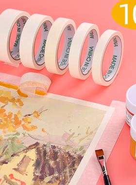 美纹纸胶带美术生专用水彩水粉油画素描美文纸皱纹胶布墙面装修饰无痕贴绘画封边条喷漆遮蔽美缝用贴纸可写字