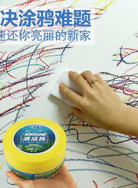 乳胶漆墙面去污清洁剂白墙壁涂鸦清洗剂擦除蜡笔画笔污渍清除神器