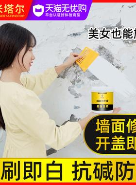 补墙膏墙面修补膏喷漆修复乳胶漆翻新腻子粉防水白色墙体家用神器