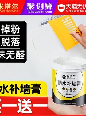 防水防潮防霉补墙膏家用白色墙面修复墙壁翻新腻子粉乳胶漆修补膏