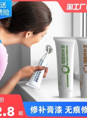 补墙膏墙面修补膏墙壁修复乳胶漆裂缝翻新土内墙白色墙体家用器